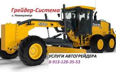 Сдам автогрейдер с экипажем в аренду - Новокузнецк