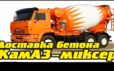 Миксер KamAZ-53229 заказать или взять в аренду, цены, предложения компаний