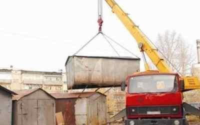 Перевозка металлических гаражей, торговых киосков и бытовок - Кемерово, цены, предложения специалистов