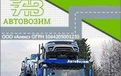 Перевозка автомобилей автовозами в/из Новокузнецка - Новокузнецк, цены, предложения специалистов