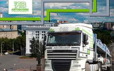 Перевозка автомобилей автовозами в/из Кемерово - Кемерово, цены, предложения специалистов