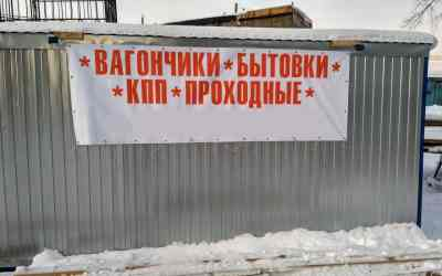 Аренда вагончик, бытовки - Новокузнецк