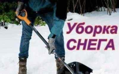 Уборка снега Чистка Сосульки - Новокузнецк, цены, предложения специалистов