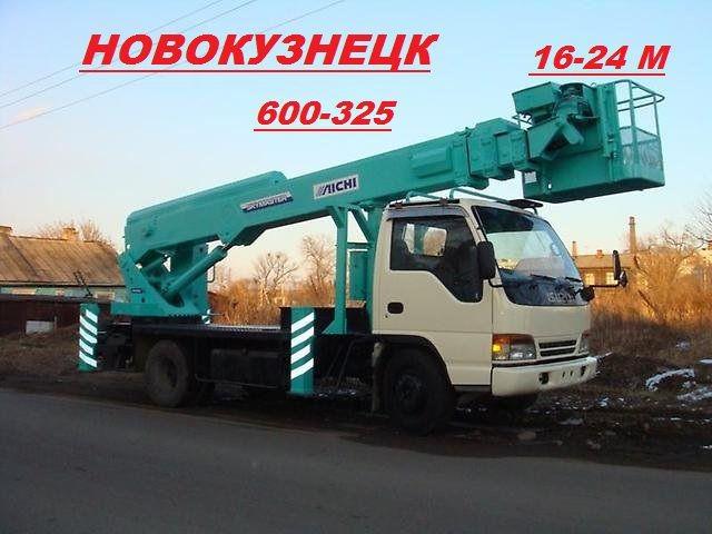 Автовышки 15-24 метра - Новокузнецк
