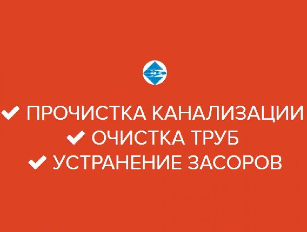 Прочистка канализации и засоров труб - Новокузнецк, цены, предложения специалистов