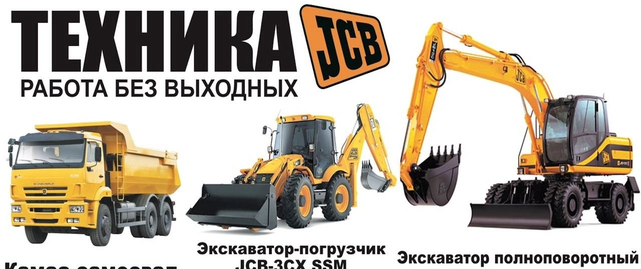 Аренда спецтехники. Заказ, Услуги - Новокузнецк, цены, предложения специалистов