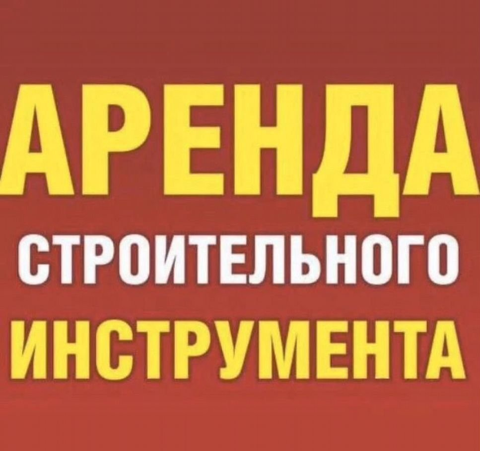Аренда/прокат инструмента - Новокузнецк, цены, предложения специалистов