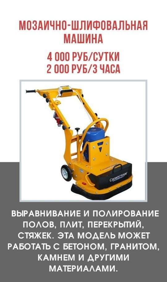 Прокат и аренда строительного оборудования - Кемерово, цены, предложения специалистов