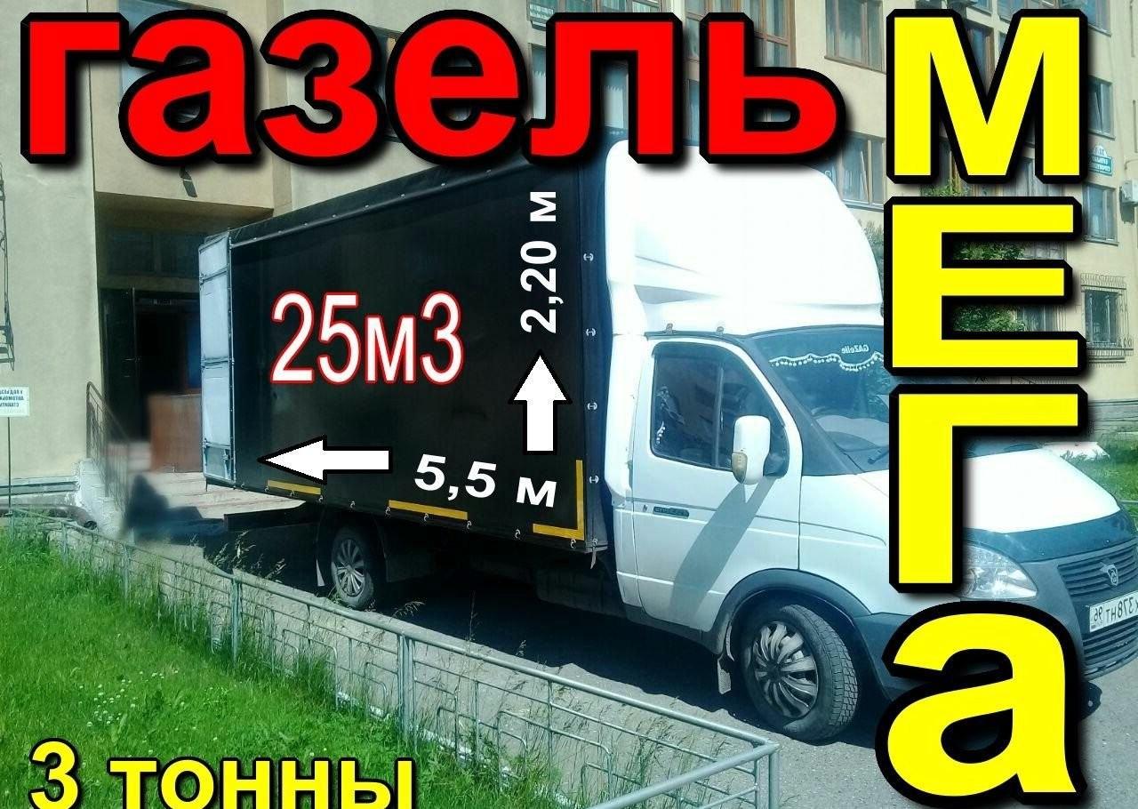 Грузоперевозки/Газель супер мега большая - Кемерово, цены, предложения специалистов