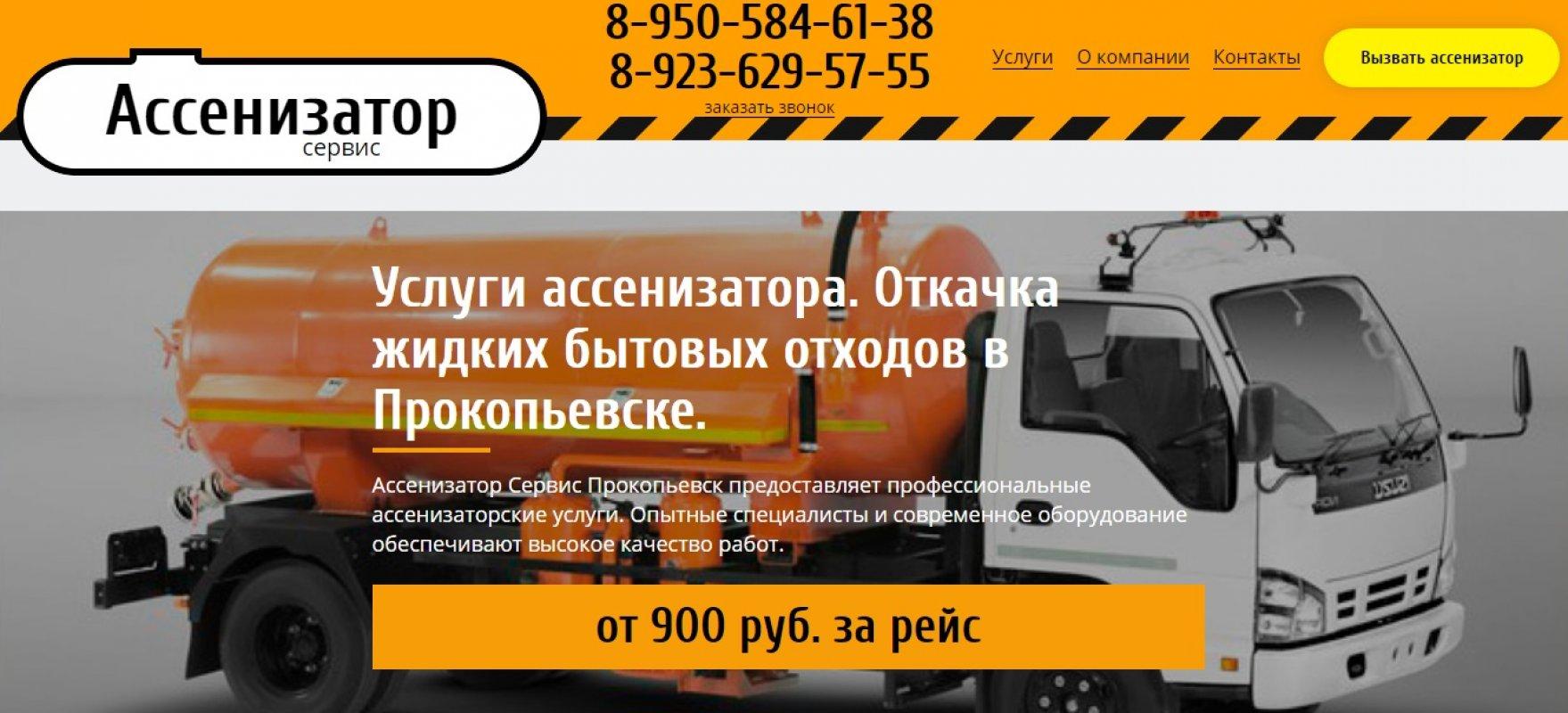 В прокопьевске частные объявления по откачке канализации частные объявления продам б