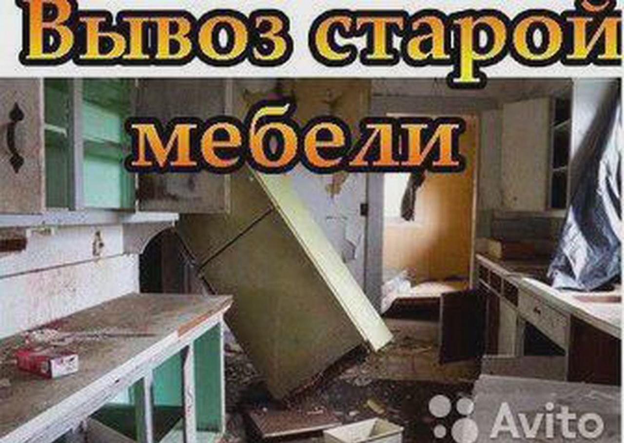 Вывоз старой мебели/вывоз строительного мусора - Кемерово, цены, предложения специалистов