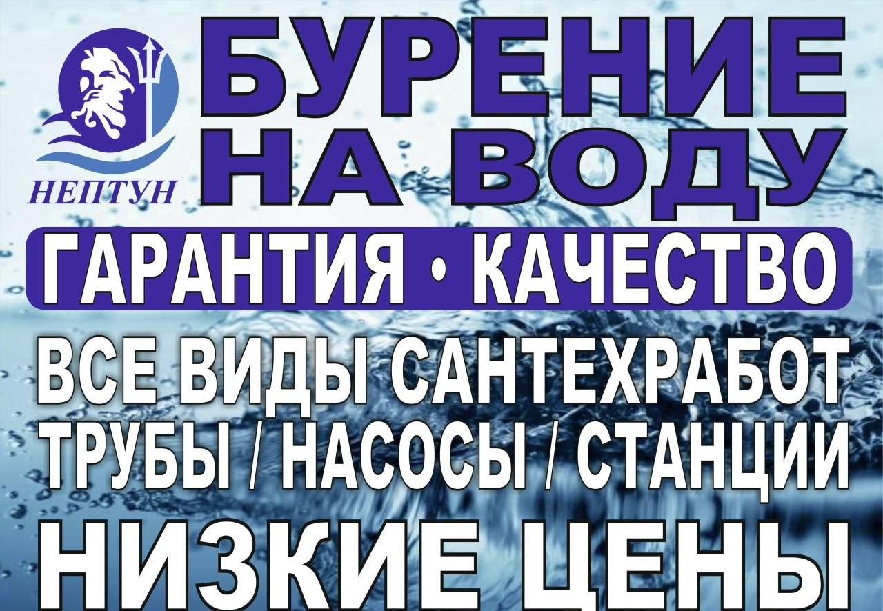 Бурим скважины на воду. Гарантия / качество - Новокузнецк, цены, предложения специалистов