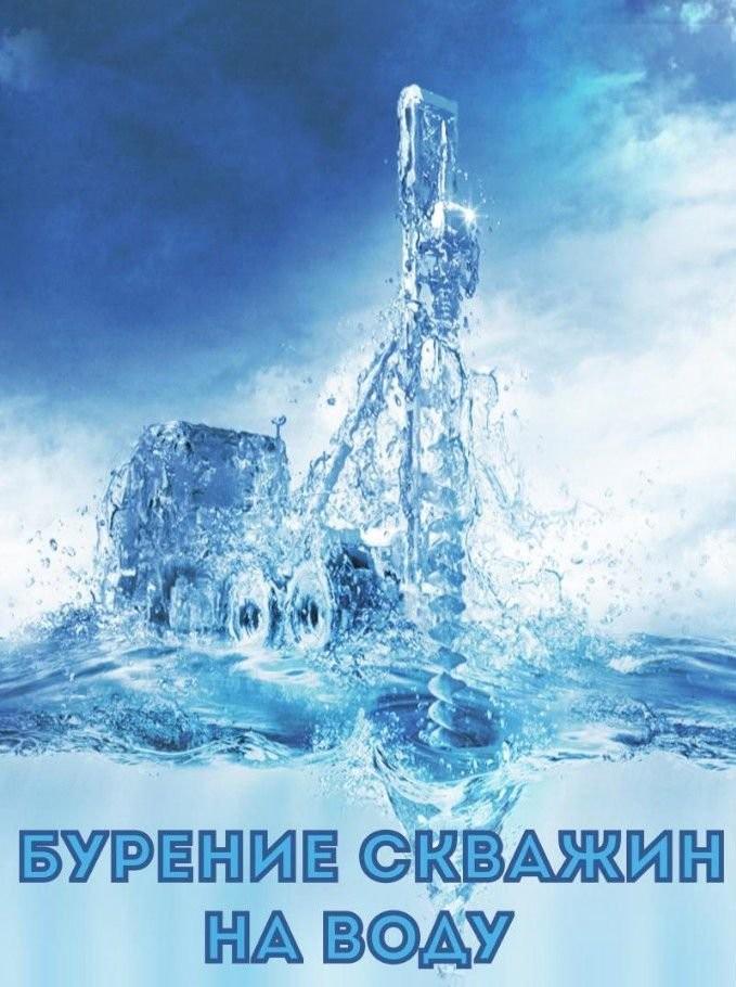 Бурим скважины на воду - Новокузнецк, цены, предложения специалистов