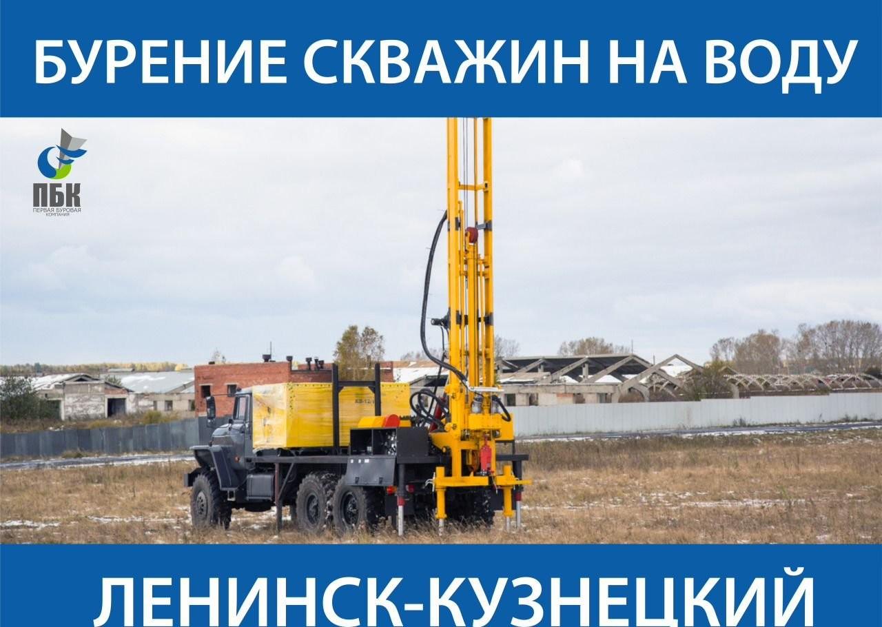 Бурим скважины на воду - Ленинск-Кузнецкий, цены, предложения специалистов